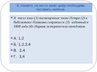 8. Укажите, на месте каких цифр необходимо поставить запятые. В числе книг (1