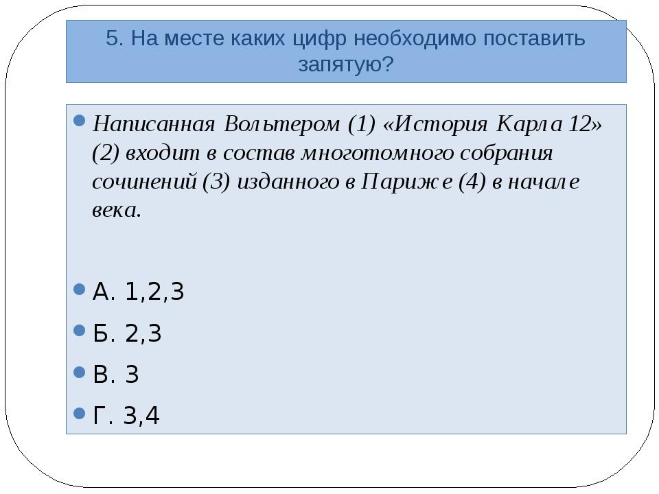 5. На месте каких цифр необходимо поставить запятую? Написанная Вольтером (1)...