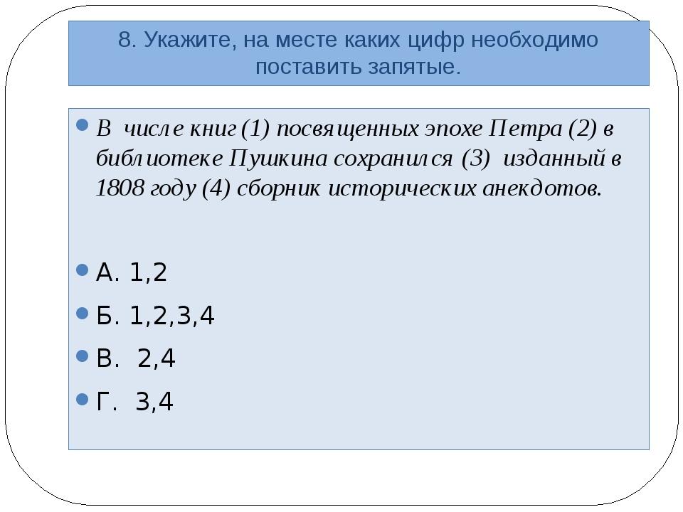 8. Укажите, на месте каких цифр необходимо поставить запятые. В числе книг (1...