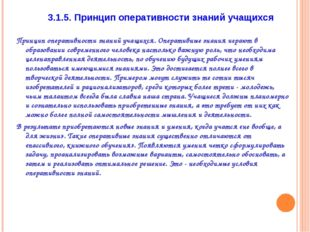 3.1.5. Принцип оперативности знаний учащихся Принцип оперативности знаний уч