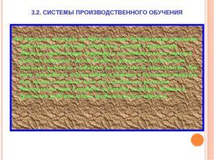 3.2. СИСТЕМЫ ПРОИЗВОДСТВЕННОГО ОБУЧЕНИЯ Под термином «система» мы будем поним