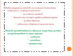 Выбор конкретных методов и их сочетание должны быть соотнесены со следующими