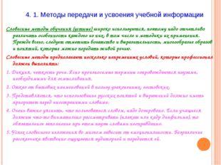 4. 1. Методы передачи и усвоения учебной информации Словесные методы обучени