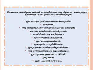 Возможное разнообразие занятий по производственному обучению характеризует п