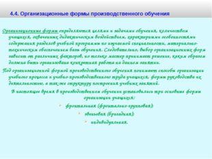 4.4. Организационные формы производственного обучения Организационные формы