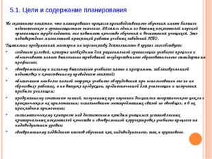 5.1. Цели и содержание планирования Из сказанного понятно, что планирование