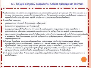 6.1. Общие вопросы разработки планов проведения занятий В зависимости от сод
