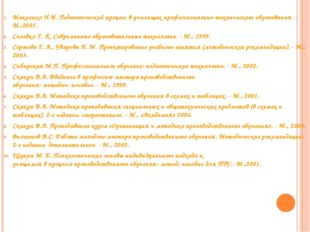 Макиенко Н.И. Педагогический процесс в училищах профессионально-технического