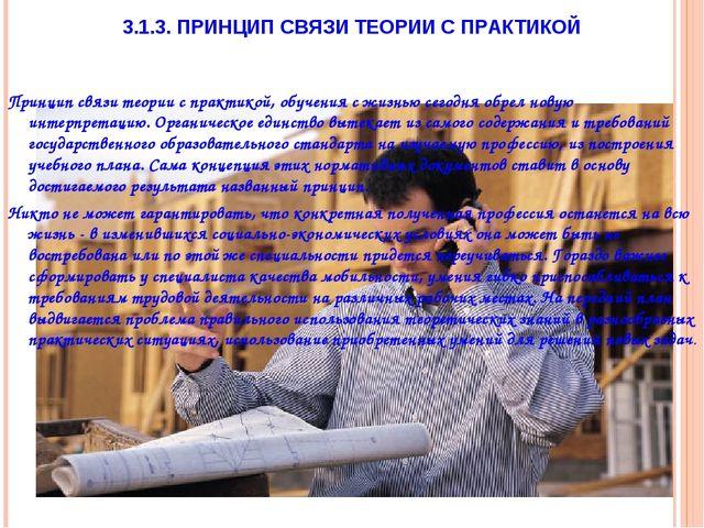 3.1.3. ПРИНЦИП СВЯЗИ ТЕОРИИ С ПРАКТИКОЙ Принцип связи теории с практикой, обу...
