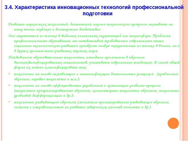 3.4. Характеристика инновационных технологий профессиональной подготовки Разв...