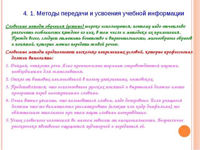 4. 1. Методы передачи и усвоения учебной информации Словесные методы обучени...