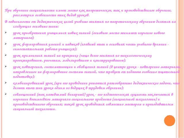 При обучении специальности имеет место как теоретическое, так и производстве...