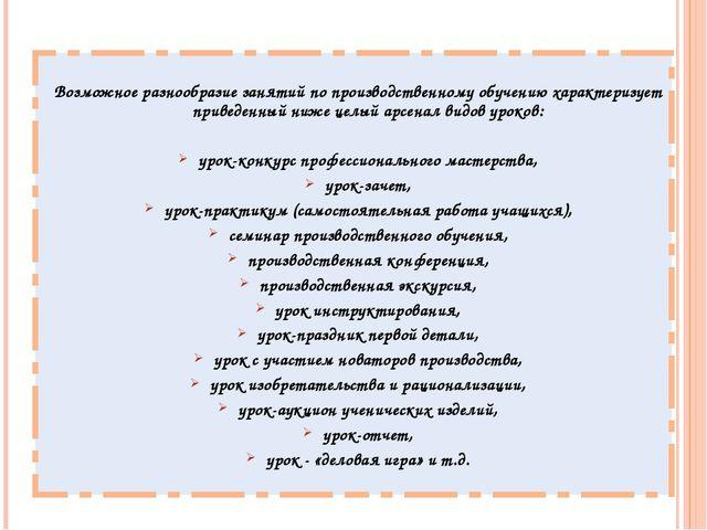 Возможное разнообразие занятий по производственному обучению характеризует п...
