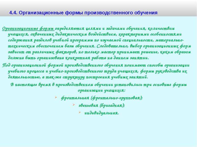4.4. Организационные формы производственного обучения Организационные формы...