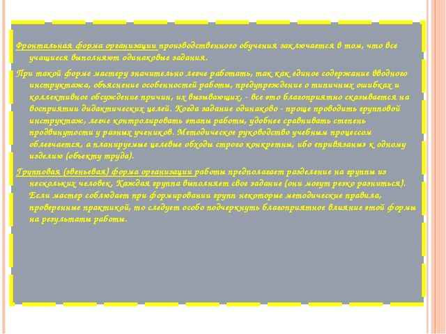 Фронтальная форма организации производственного обучения заключается в том,...