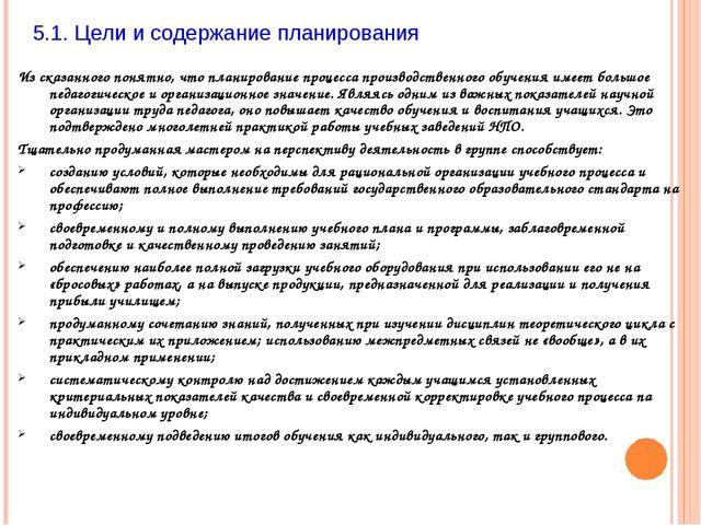 5.1. Цели и содержание планирования Из сказанного понятно, что планирование...