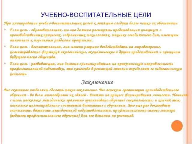 УЧЕБНО-ВОСПИТАТЕЛЬНЫЕ ЦЕЛИ При планировании учебно-воспитательных целей к зан...