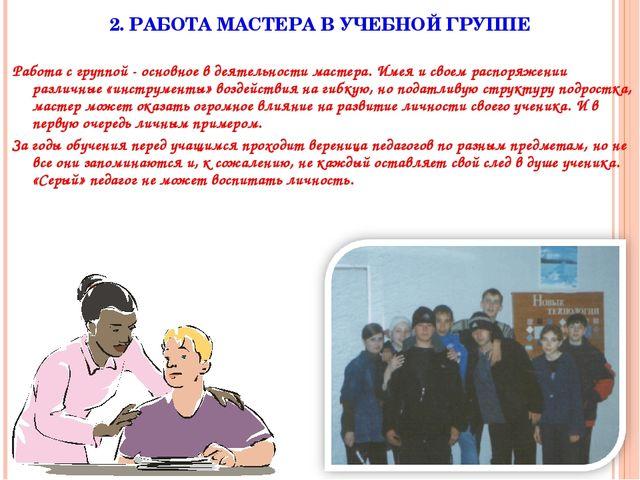 2. РАБОТА МАСТЕРА В УЧЕБНОЙ ГРУППЕ Работа с группой - основное в деятельност...