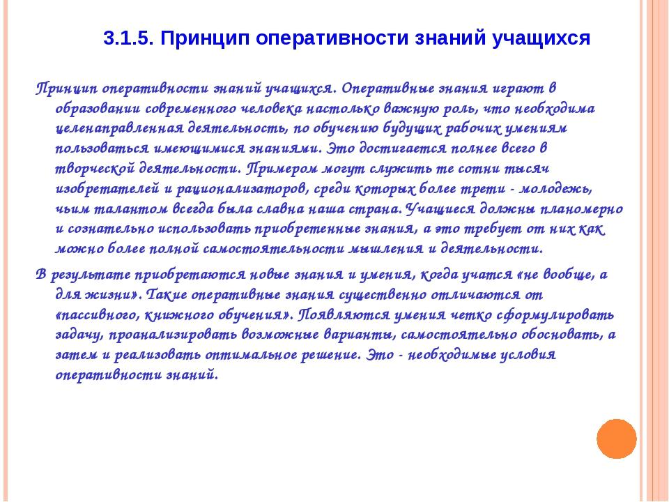 3.1.5. Принцип оперативности знаний учащихся Принцип оперативности знаний уч...