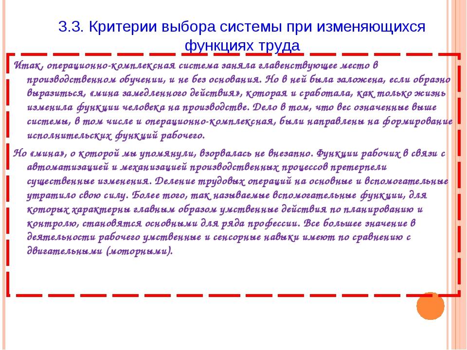 3.3. Критерии выбора системы при изменяющихся функциях труда Итак, операцион...