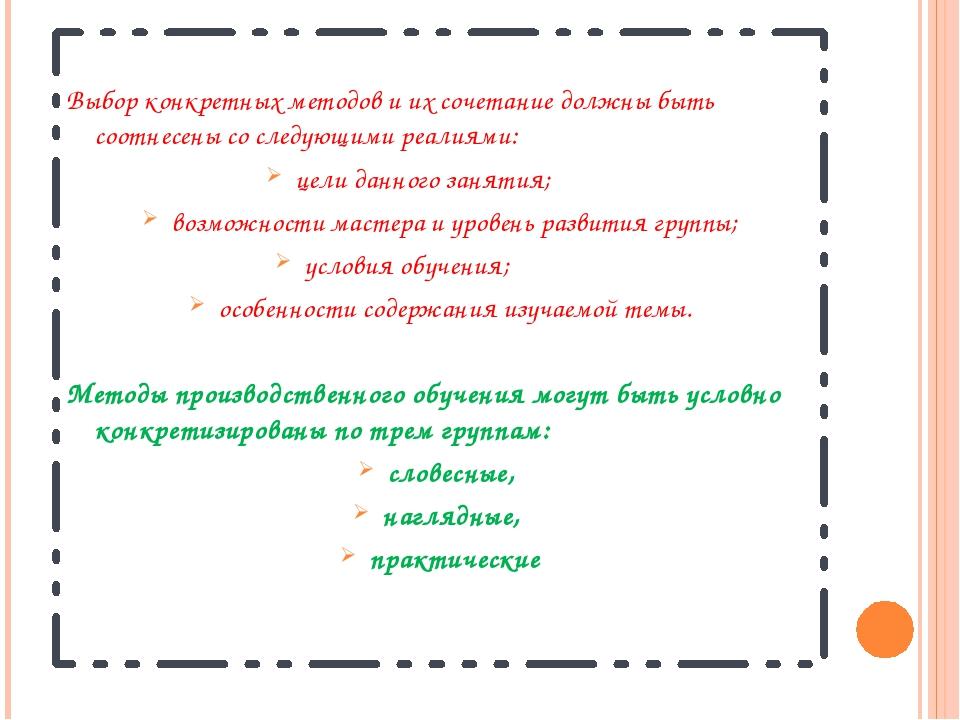 Выбор конкретных методов и их сочетание должны быть соотнесены со следующими...