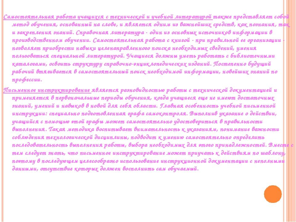 Самостоятельная работа учащихся с технической и учебной литературой также пр...
