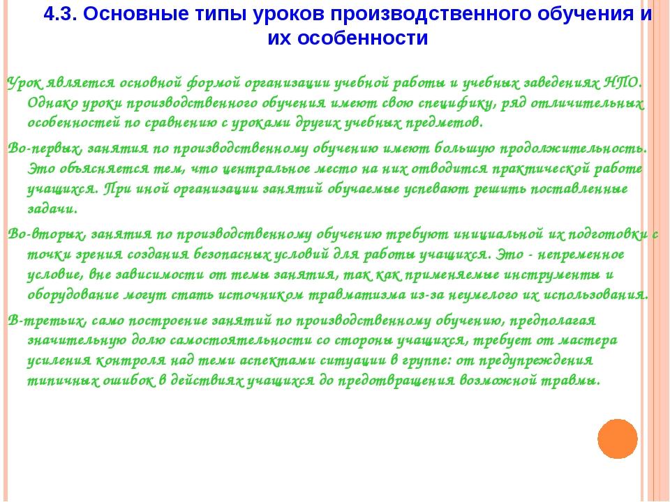 4.3. Основные типы уроков производственного обучения и их особенности Урок я...