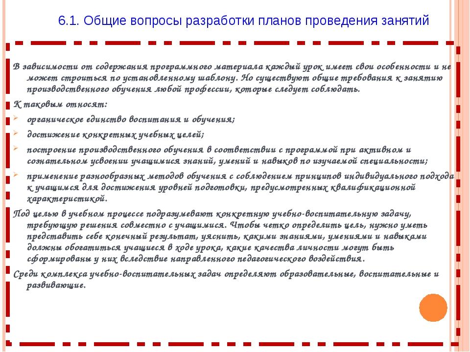 6.1. Общие вопросы разработки планов проведения занятий В зависимости от сод...