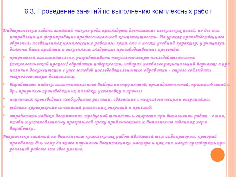 6.3. Проведение занятий по выполнению комплексных работ Дидактические задачи...