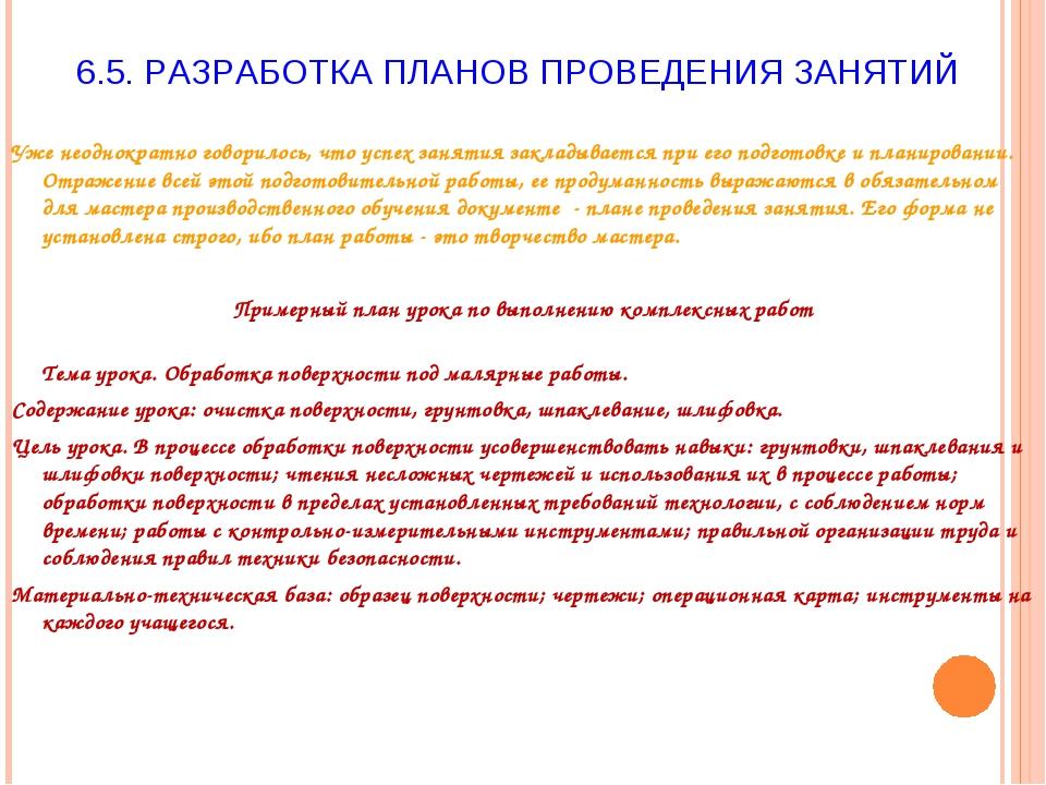 6.5. РАЗРАБОТКА ПЛАНОВ ПРОВЕДЕНИЯ ЗАНЯТИЙ Уже неоднократно говорилось, что ус...