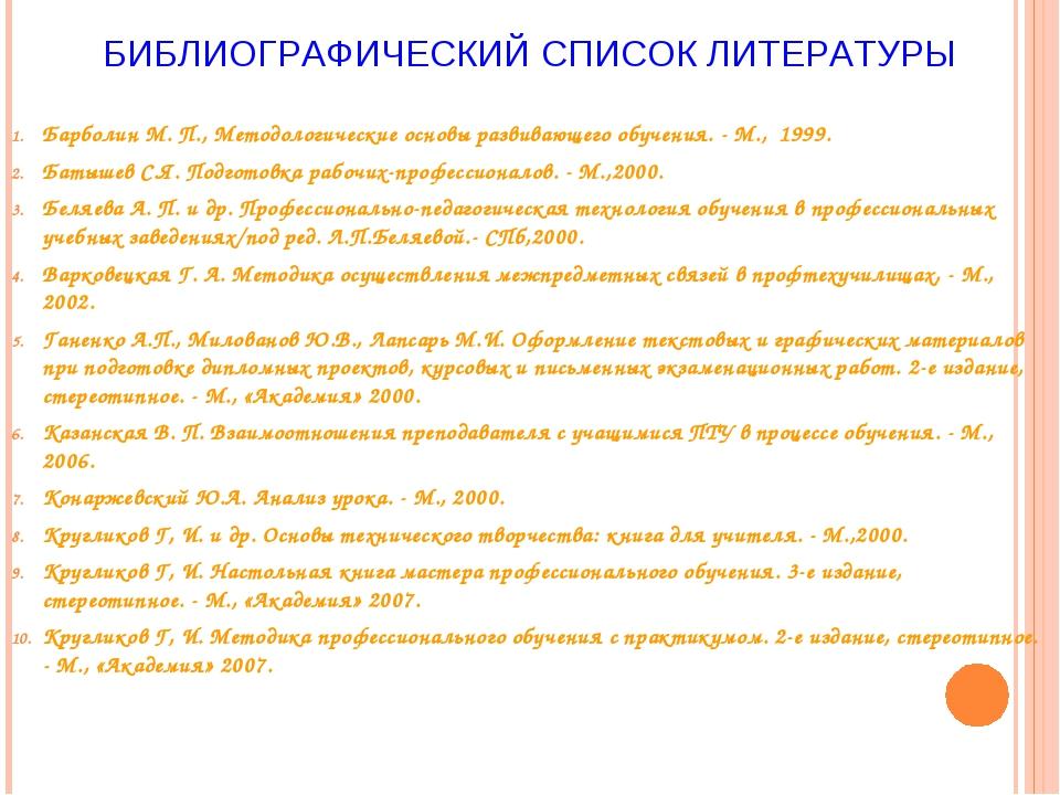 БИБЛИОГРАФИЧЕСКИЙ СПИСОК ЛИТЕРАТУРЫ Барболин М. П., Методологические основы...