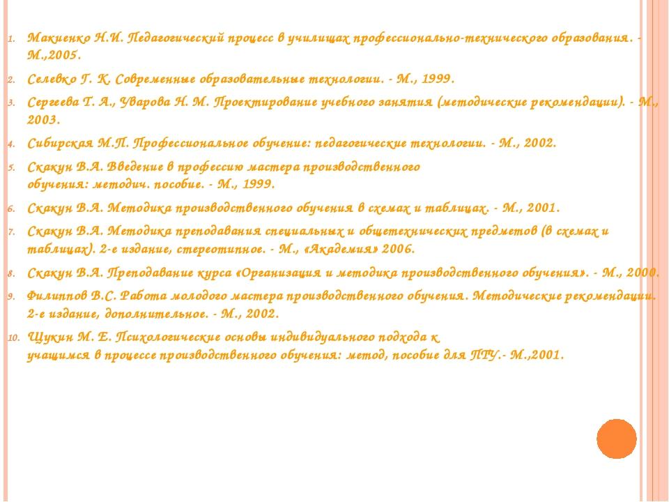 Макиенко Н.И. Педагогический процесс в училищах профессионально-технического...