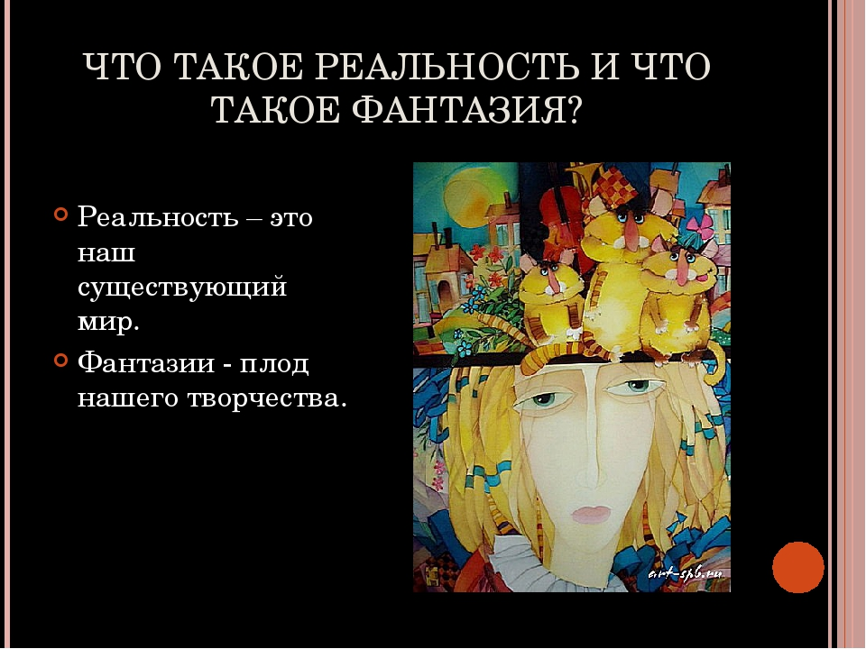 ЧТО ТАКОЕ РЕАЛЬНОСТЬ И ЧТО ТАКОЕ ФАНТАЗИЯ? Реальность – это наш существующий...