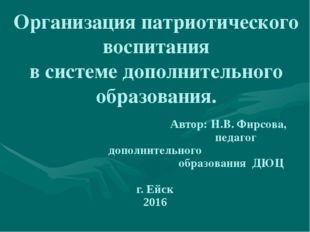 Организация патриотического воспитания в системе дополнительного образования.