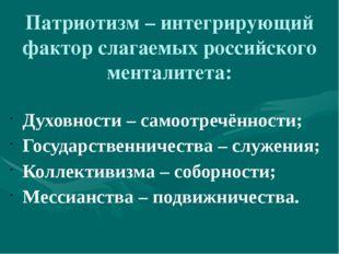 Патриотизм – интегрирующий фактор слагаемых российского менталитета: Духовнос