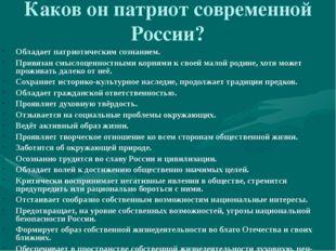 Каков он патриот современной России? Обладает патриотическим сознанием. Привя