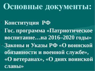 Основные документы: Конституция РФ Гос. программа «Патриотическое воспитание…