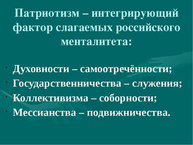 Патриотизм – интегрирующий фактор слагаемых российского менталитета: Духовнос...
