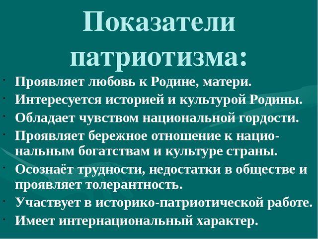 Показатели патриотизма: Проявляет любовь к Родине, матери. Интересуется истор...