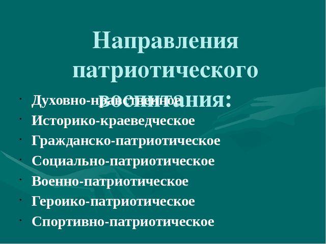 Направления патриотического воспитания: Духовно-нравственное Историко-краевед...