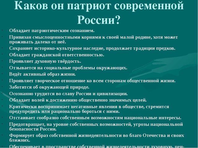 Каков он патриот современной России? Обладает патриотическим сознанием. Привя...