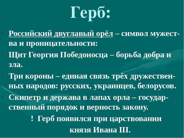 Герб: Российский двуглавый орёл – символ мужест-ва и проницательности: Щит Ге...