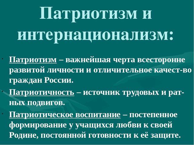 Патриотизм и интернационализм: Патриотизм – важнейшая черта всесторонне разви...
