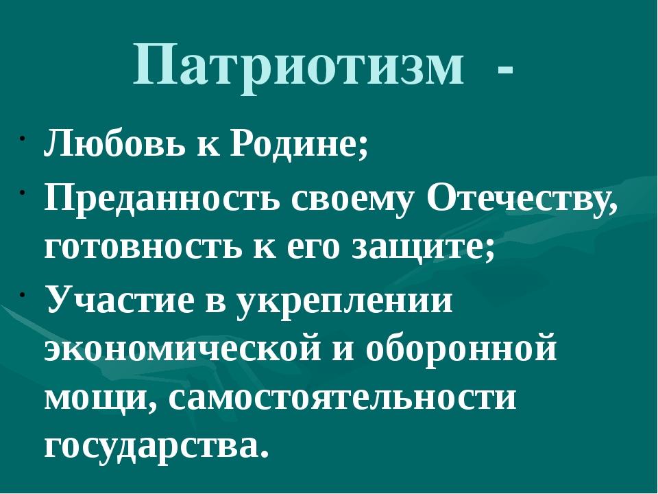 Патриотизм - Любовь к Родине; Преданность своему Отечеству, готовность к его...