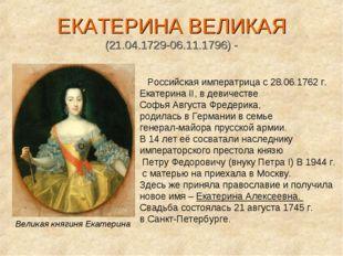 ЕКАТЕРИНА ВЕЛИКАЯ (21.04.1729-06.11.1796) - Российская императрица с 28.06.17