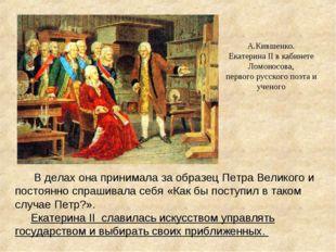 А.Кившенко. Екатерина II в кабинете Ломоносова, первого русского поэта и учен