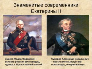 Знаменитые современники Екатерины II Ушаков Федор Фёдорович – великий русский