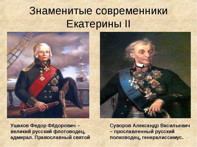 Знаменитые современники Екатерины II Ушаков Федор Фёдорович – великий русский...