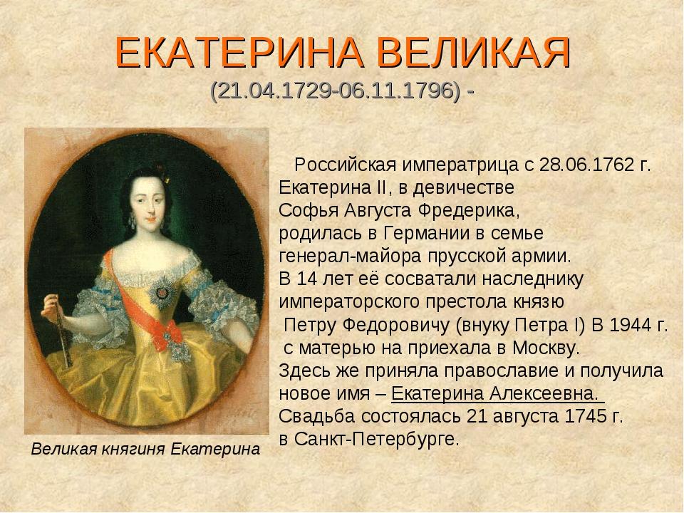 ЕКАТЕРИНА ВЕЛИКАЯ (21.04.1729-06.11.1796) - Российская императрица с 28.06.17...