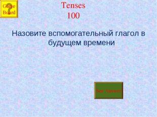 Tenses 100 Назовите вспомогательный глагол в будущем времени See Answer Game
